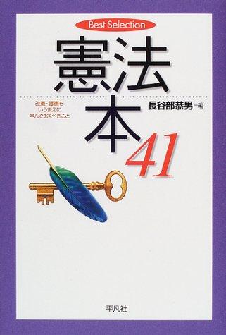 長谷部恭男編『憲法本41』(平凡社、2001年) - ゆとり社会人の読書 ...