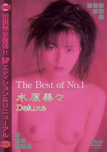 [水原美々] The Best of NO.1 水原美々 Deluxe