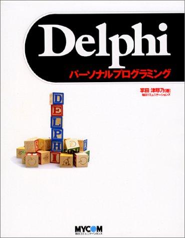 Delphiパーソナルプログラミング