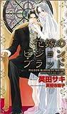 花嫁のピジョンブラッド (SHYノベルス / 英田 サキ のシリーズ情報を見る