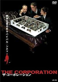 DVD『ザ・コーポレーション』