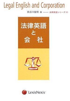 法律英語シリーズ④ 法律英語と会社