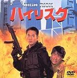 ハイリスク [DVD]