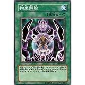 遊戯王カード 拘束解除 FET-JP044N