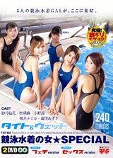 [紗月結花 聖瑛麻] 競泳水着の女 SPECIAL