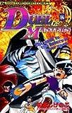 デュエル・マスターズ 第14巻 (てんとう虫コミックス)