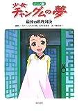 アニメ版 少女チャングムの夢―最後の料理対決