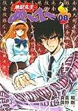 地獄先生ぬーべー 8 (集英社文庫―コミック版 (お60-8))