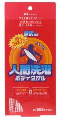 人間洗濯ボディタオル(酵素含浸)