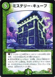 デュエルマスターズ [デュエマ] カード ミステリー・キューブ レイジVSゴッド(DMR09)収録 DMR09-039-R/エピソード3