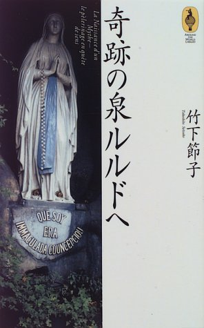 奇跡の泉ルルドへ (気球の本)