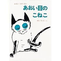 あおい目のこねこ (世界傑作童話シリーズ)