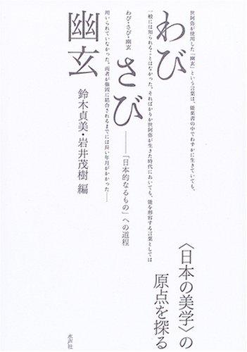 わび・さび・幽玄―「日本的なるもの」への道程