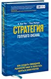img - for Blue Ocean Strategy. How to Create Uncontested Market Space and Make the Competition Irrelevant / Strategiya golubogo okeana. Kak nayti ili sozdat rynok, svobodnyy ot drugih igrokov (In Russian) book / textbook / text book