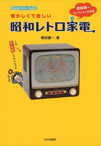 懐かしくて新しい昭和レトロ家電―増田健一コレクションの世界