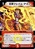 デュエルマスターズ 【 炎神フレイム・アゴン C.C 】 DM27-027CC 《極神編4》