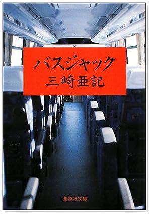 バスジャック (集英社文庫)