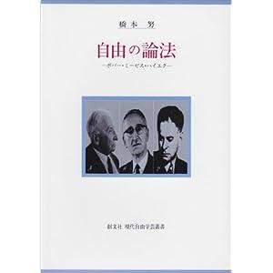 自由の論法—ポパー・ミーゼス・ハイエク (現代自由学芸叢書)