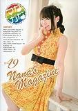 水樹奈々 【FC会報】 nana's magazine Vol.49