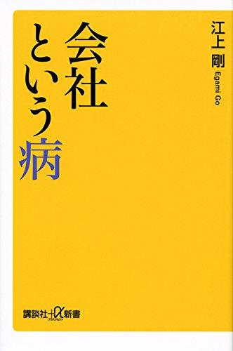 会社という病 (講談社+α新書)