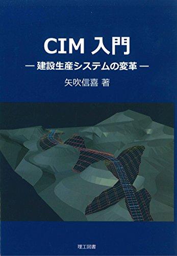 CIMが2時間でわかる本 3Dで土木インフラの造り方 …