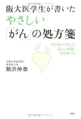 阪大医学生が書いたやさしい「がん」の処方箋