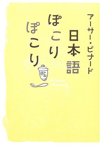 日本語ぽこりぽこり