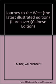 journey to the west wu cheng en pdf