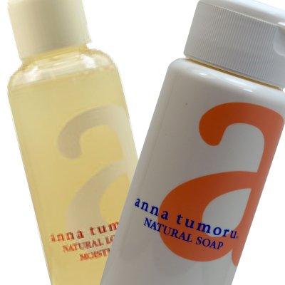 アンナトゥモール anna tumoru ナチュラルローション 120ml+ナチュラルソープ 45g