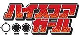 Image of ハイスコアガール(5) 初回限定特装版 「ナムコ」アレンジミュージックCD付き (SEコミックスプレミアム)