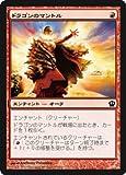 マジックザギャザリング ドラゴンのマントル (コモン) / テーロス(THS) / 日本語版