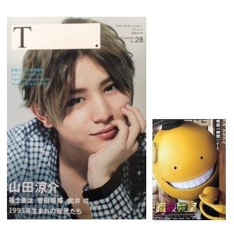 【T.】 シアターカルチャーマガジン 2015 WINTER No.28(暗殺教室写真付き)