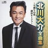北川大介 全曲集~雪割りの花・横浜ルージュ~