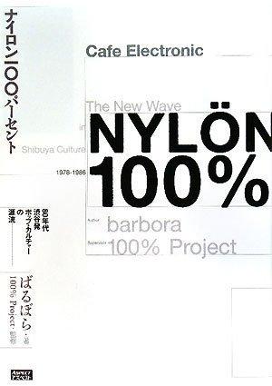 NYLON100% 80年代渋谷発ポップ・カルチャーの源流