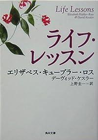 ライフ・レッスン (角川文庫)