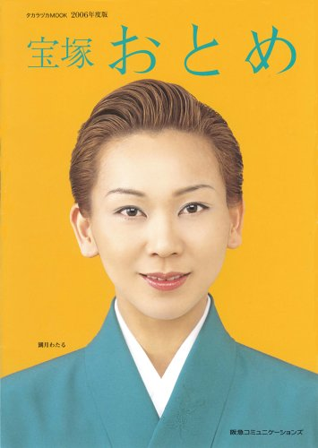宝塚おとめ (2006年度版) (タカラヅカMOOK)
