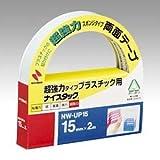 ニチバン ナイスタックR超強力タイププラスチック用 NW-UP15 00067783【まとめ買い5個セット】