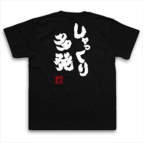 魂心Tシャツ しゃっくり多発(XXLサイズTシャツ黒x文字白)