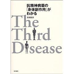 �R���_�a��́u�g�̕���p�v���킩��\The Third Disease