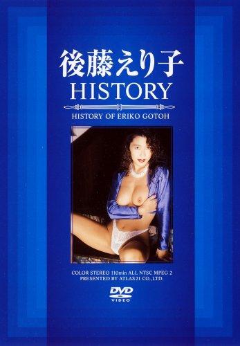 [後藤えり子] 後藤えり子HISTORY