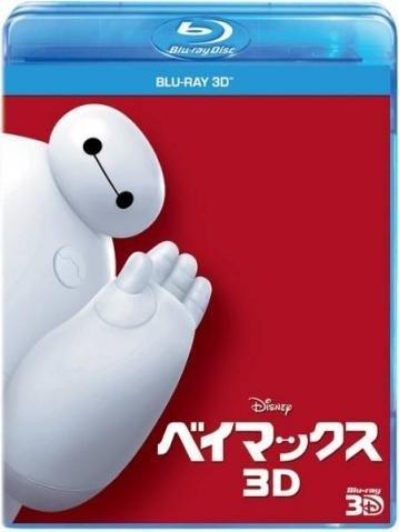 ベイマックス 3D[Blu-ray]