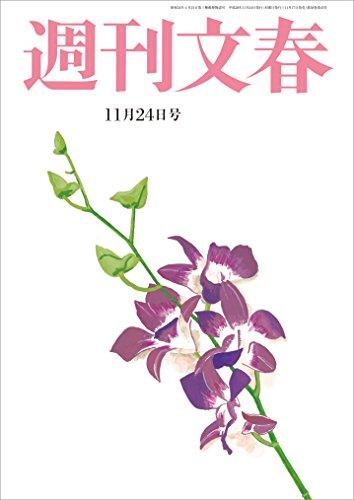 週刊文春 11月24日号[雑誌]