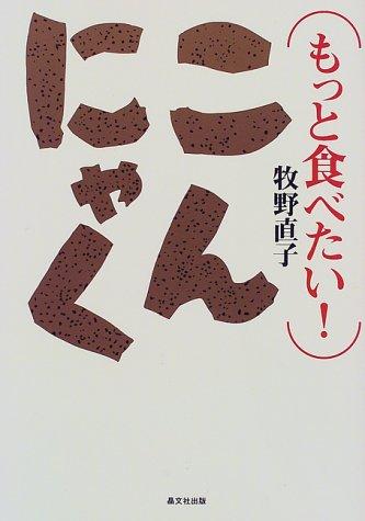 もっと食べたい!こんにゃく [単行本] / 牧野 直子 (著); 晶文社出版 (刊)