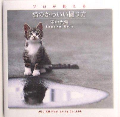 猫のかわいい撮り方―プロが教える (Julian photo book)