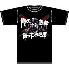 北斗の拳 俺の名を言ってみろ Tシャツ 黒 : サイズ L