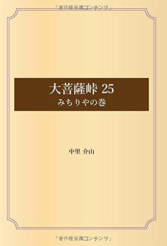 大菩薩峠 25 みちりやの巻