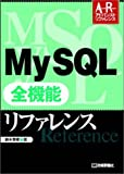 MySQL全機能リファレンス