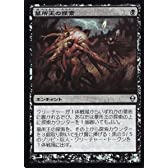 【MTG マジック:ザ・ギャザリング】墓所王の探索/QuestfortheGravelord【FOIL】 ZEN-108-F 《ゼンディカー》