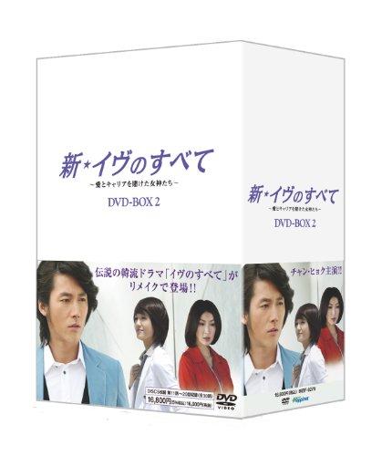 新・イヴのすべて ~愛とキャリアを賭けた女神たち~ DVD-BOX2