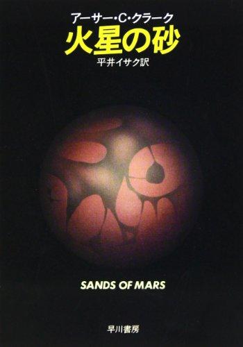 火星の砂 (ハヤカワ文庫 SF 301)